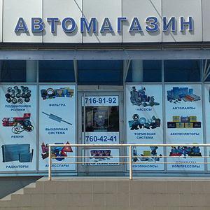 Автомагазины Мариинского Посада