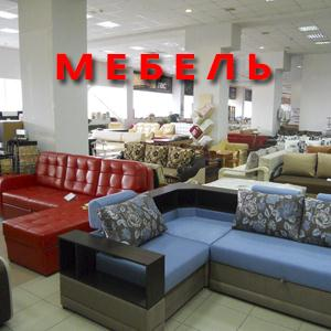 Магазины мебели Мариинского Посада