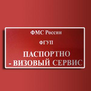 Паспортно-визовые службы Мариинского Посада