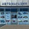 Автомагазины в Мариинском Посаде