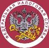 Налоговые инспекции, службы в Мариинском Посаде