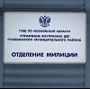 Отделения полиции в Мариинском Посаде