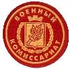 Военкоматы, комиссариаты в Мариинском Посаде