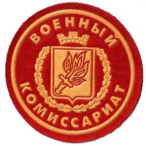 Военкоматы, комиссариаты Мариинского Посада